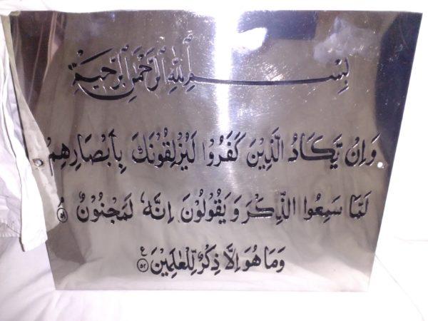 Ayat-e-nazar